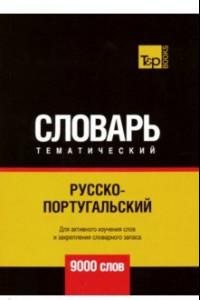 Русско-португальский тематический словарь. 9000 слов
