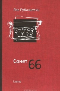 Сонет 66