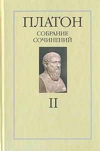 Платон. Собрание сочинений в четырех томах. Том 2
