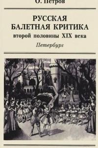 Русская балетная критика второй половины XIX века. Петербург