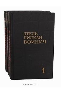 Этель Лилиан Войнич. Собрание сочинений в 3 томах