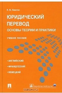 Юридический перевод. Основы теории и практики