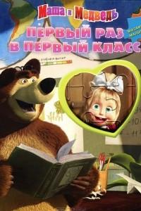 Маша и Медведь. Первый раз в первый класс. Мозаика-малышка