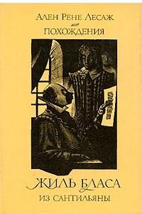 Похождения Жиль Бласа из Сантильяны. В двух томах. Том 2