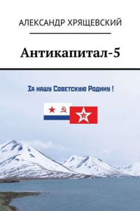 Антикапитал-5. Хроника российского капитализма