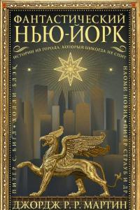 Фантастический Нью-Йорк: Истории из города, который никогда не спит