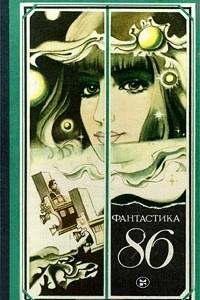 Фантастика - 86