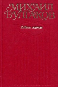 Собрание сочинений в 10 томах. Том 6. Кабала святош