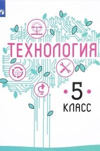 Технология. 5 класс. Учебное пособие