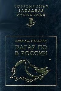 Эдгар По в России