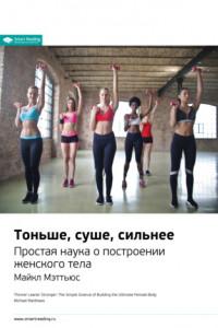 Ключевые идеи книги: Тоньше, суше, сильнее. Простая наука о построении женского тела. Майкл Мэттьюс