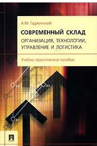 Современный склад. Организация, технологии, управление и логистика