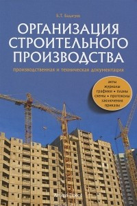Организация строительного производства. Производственная и техническая документация