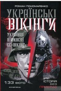 Українські вікінги: українці в дивізіЇ СС