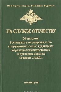 На службе Отечеству: Об истории Российского государства и его Вооруженных силах, традициях, правовых и морально-психологических основах военной службы
