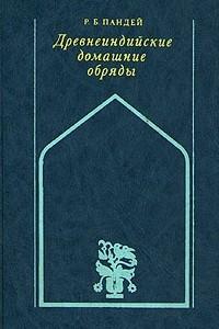Древнеиндийские домашние обряды