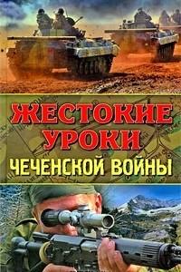 Жестокие уроки Чеченской войны