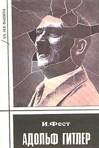 Адольф Гитлер. В трех томах. Том 1