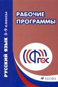 Русский язык. 5-9 классы. Рабочие программы