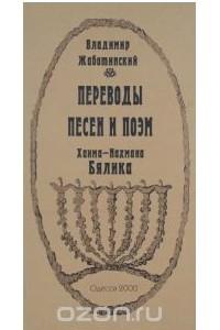 Переводы песен и поэм Хаима-Нахмана Бялика