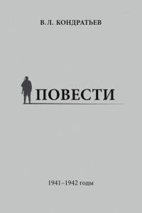 Повести. 1941?1942 годы