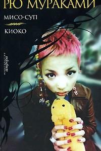 Мисо-суп. Киоко