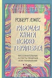 Рабочая книга психотерапевта. Бессознательные аспекты общения и их понимание