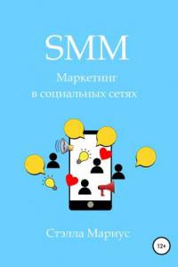 SMM. Маркетинг в социальных сетях