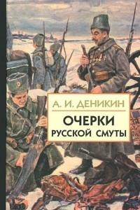Очерки русской смуты. Том 1. В 3 книгах. Книга 1