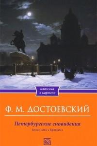 Белые ночи. Петербургские сновидения. Крокодил