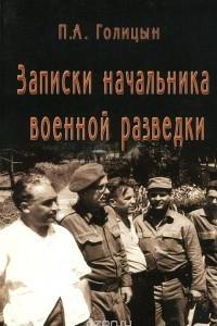 Записки начальника военной разведки