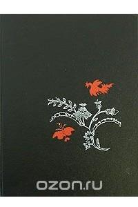 Западноевропейская вышивка XII-XIX веков в Эрмитаже