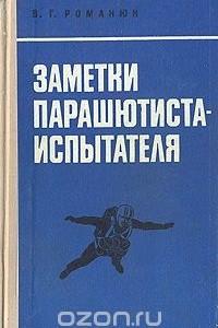 Заметки парашютиста-испытателя