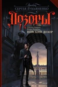 Невский Дозор