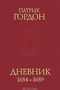 Патрик Гордон. Дневник. 1684-1689