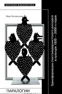 Паралогии. Трансформации (пост)модернистского дискурса в русской культуре 1920-2000 годов