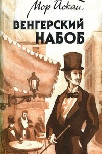 Венгерский набоб
