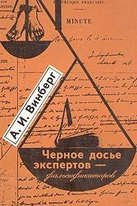 Черное досье экспертов-фальсификаторов