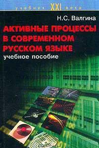 Активные процессы в современном русском языке. Учебное пособие