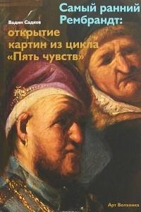 Самый ранний Рембрандт