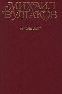 Собрание сочинений в 10 томах. Том 2. Роковые яйца