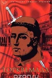 Торквемада и испанская инквизиция