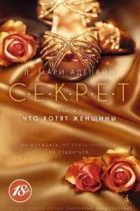 С.Е.К.Р.Е.Т. Книга 3. Что хотят женщины