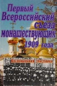 Первый Всероссийский съезд монашествующих 1909 года. Воспоминания участника