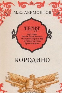 Песня про царя Ивана Васильевича, молодого опричника и удалого купца Калашникова. Бородино