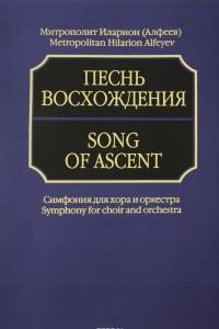 Песнь восхождения. Симфония для хора и оркестра