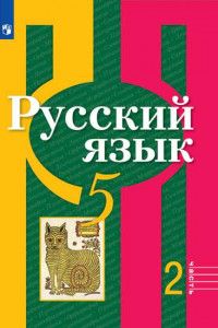 Русский язык. 5 класс. В 2 частях. Часть 2. Учебник.