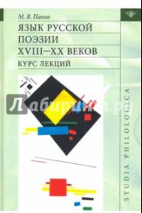 Язык русской поэзии XVIII—XX веков: Курс лекций (+CD)