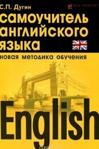 English. Самоучитель английского языка
