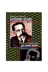 Ос?нн? зор?. Вибрана л?рика - Autumn stars. The Selected Lyric Poetry